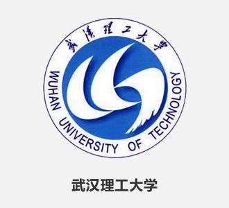 3.武汉理工大学-1.jpg